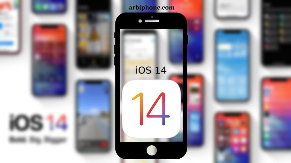 كيفية تحديث هاتفك الآيفون إلى iOS 14 أو iPadOS 14 [التحديث الرسمي]
