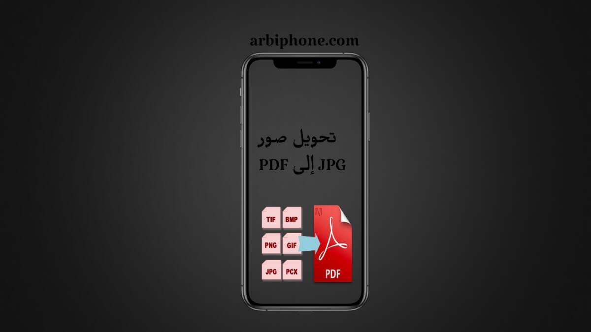 كيفية تحويل ملفات وصور Jpg الى Pdf بدون برنامج للايفون والايباد مجانا عرب آيفون