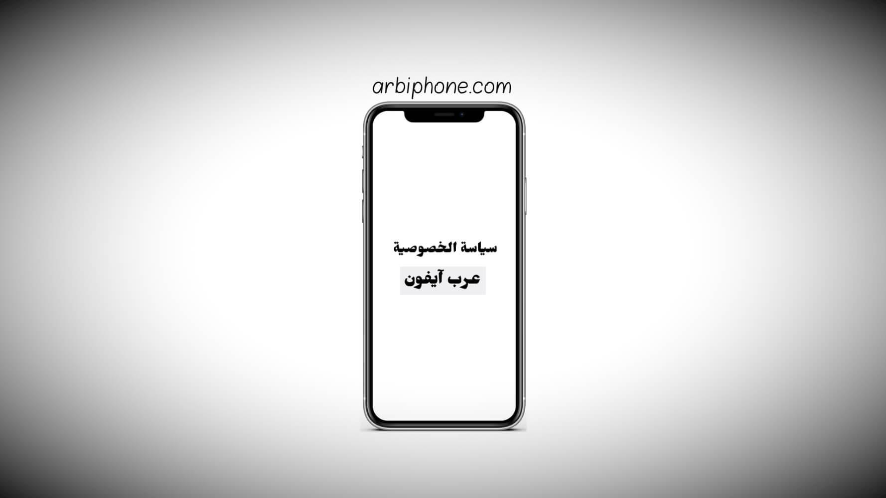 موقع عرب ايفون