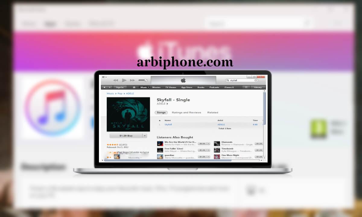 تحميل برنامج iTunes للكمبيوتر اخر إصدار برابط مباشر 32/64 بت (عربي)