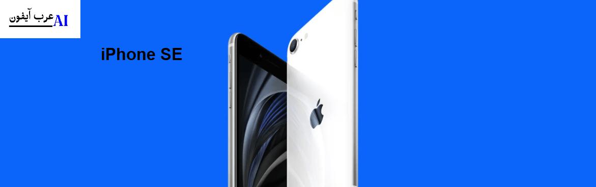 ما هو أفضل هاتف آيفون يمكنك شراؤه في عام 2021 [مميزات،سعر]