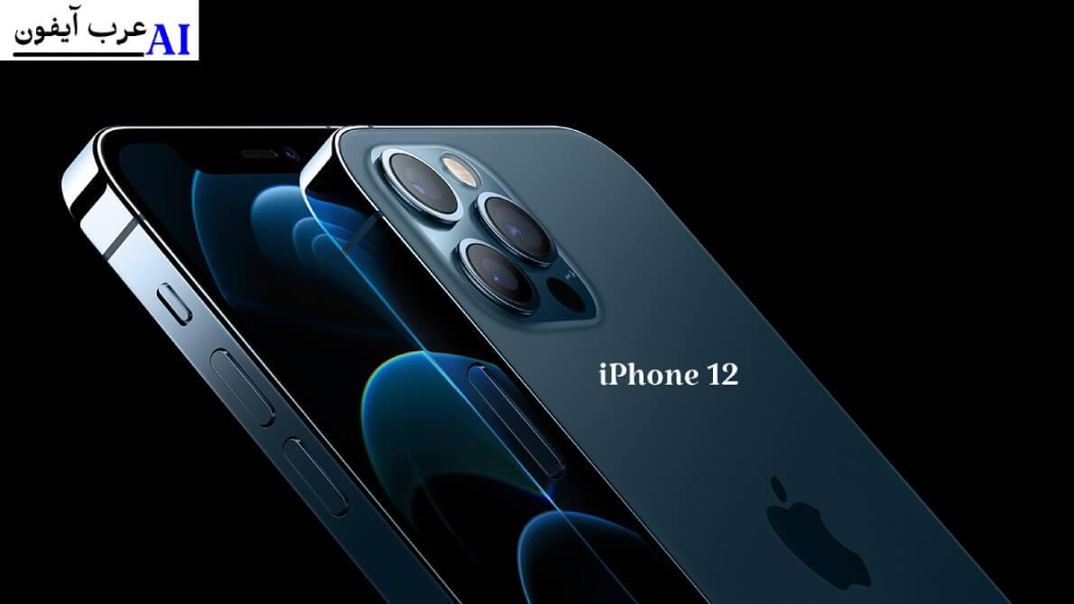 سعر ايفون 12 برو Max مواصفات ايفون 12 برو Max سعر ايفون 12 في مصر iPhone 12 Pro Max سعر ايفون 12 في مصر 2020 سعر ايفون 12 في السعودية ايفون 11 سعر ايفون 12 Pro Max في مصر