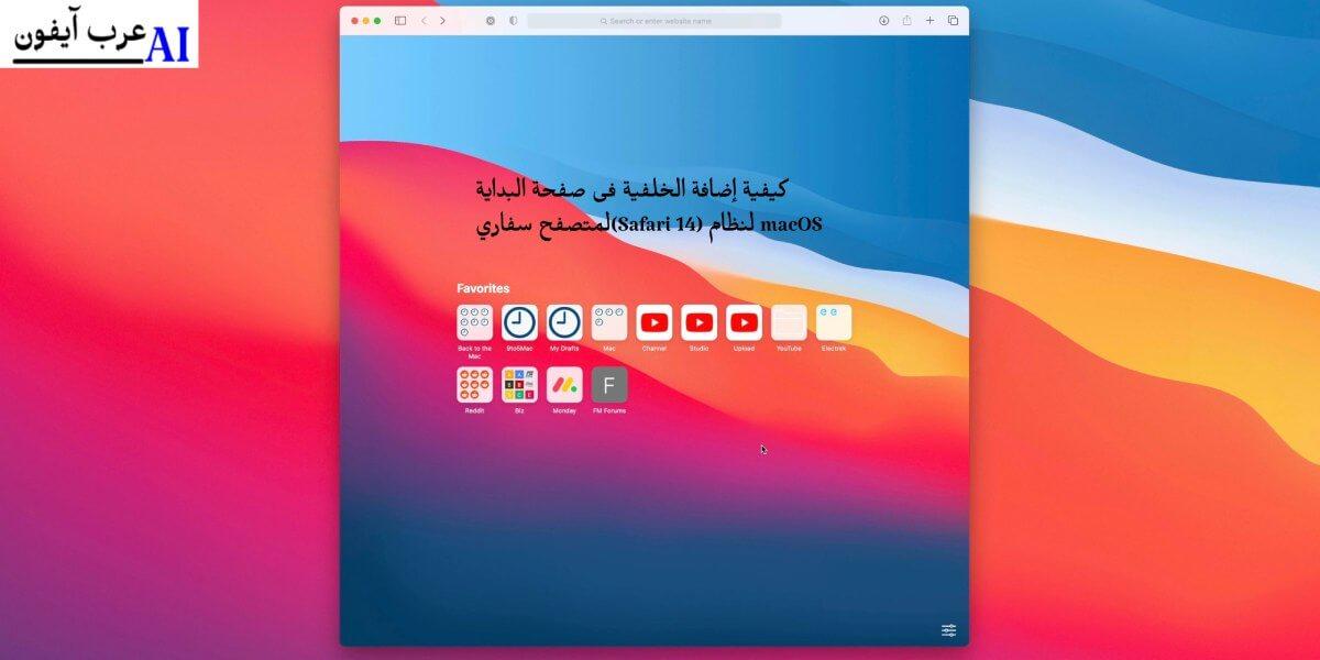 كيفية إضافة الخلفية في صفحة البداية لمتصفح سفاري(Safari 14) لنظام macOS