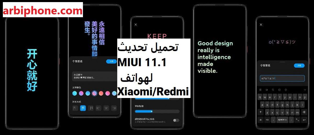 تحميل تحديث MIUI 11.1 لهواتف Xiaomi/Redmi والهواتف المدعومة لتلقي التحديث