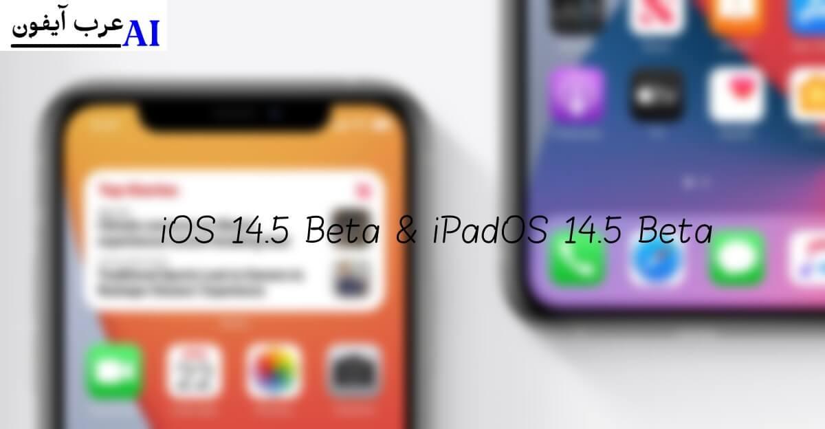 iOS 14.5 Beta and iPadOS 14.5 Beta