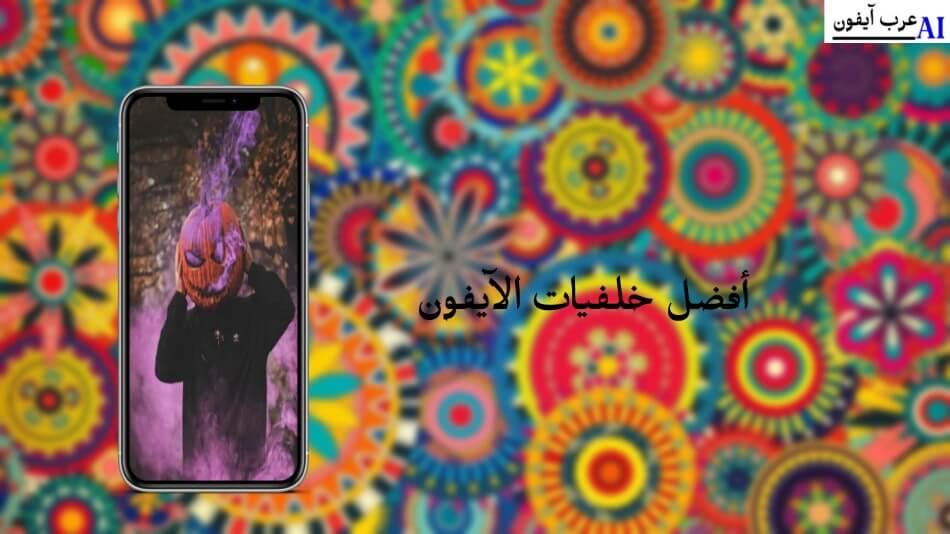 تحميل خلفيات ايفون جديدة تحميل صور و خلفيات مجانية عالية الجودة HD، خلفيات موبايل ايفون، اندرويد و سطح المكتب. صور و خلفيات إسلامية، رياضية