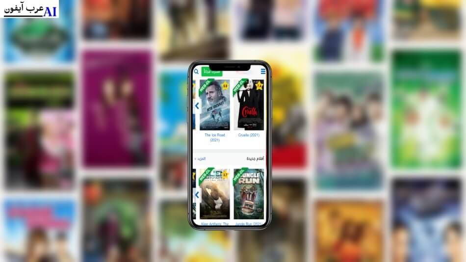 موقع ايجي بست للايفون egy best app ios