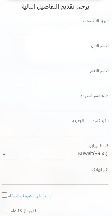 رابط تحميل تطبيق كويت مسافر للايفون 2021