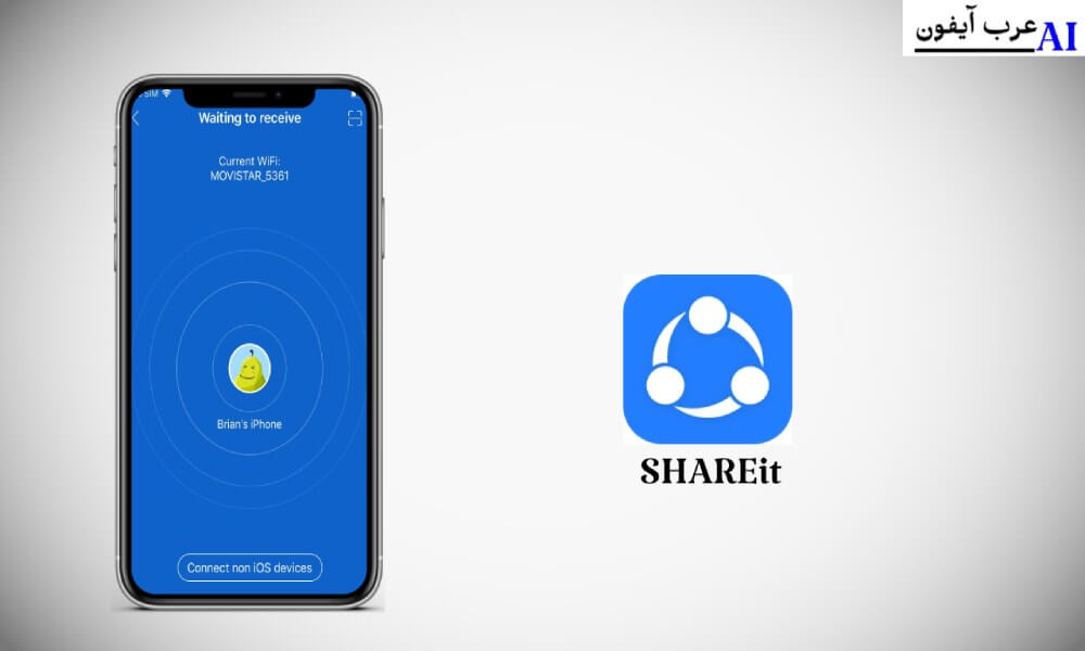 تحميل SHAREit للايفون تحميل برنامج shareit للايفون بدون ابل ستور تحميل SHAREit iOS تحميل shareit للايفون من ميديا فاير شير ات للايفون بدون اب ستور تحميل shareit الاصدار القديم للايفون حل مشكلة برنامج SHAREit للايفون تحميل برنامج shareit للايفون بدون جلبريك تحميل برنامج شير ات للايفون مجانا