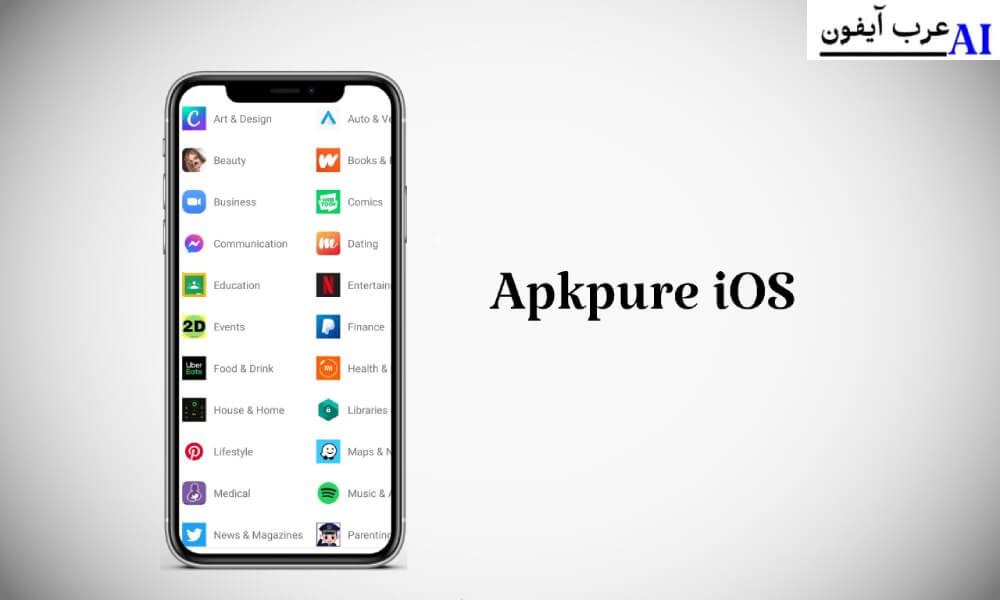 تحميل متجر APKPure للايفون تثبيت برامج APK للايفون APKPure iOS كيفية تحميل برنامج apkpure للايفون تحميل متجر للايفون رابط تحميل APKPure للايباد تحميل متجر APKPure للاندرويد Apkpure Market تحميل تطبيق Move to iOS للايفون