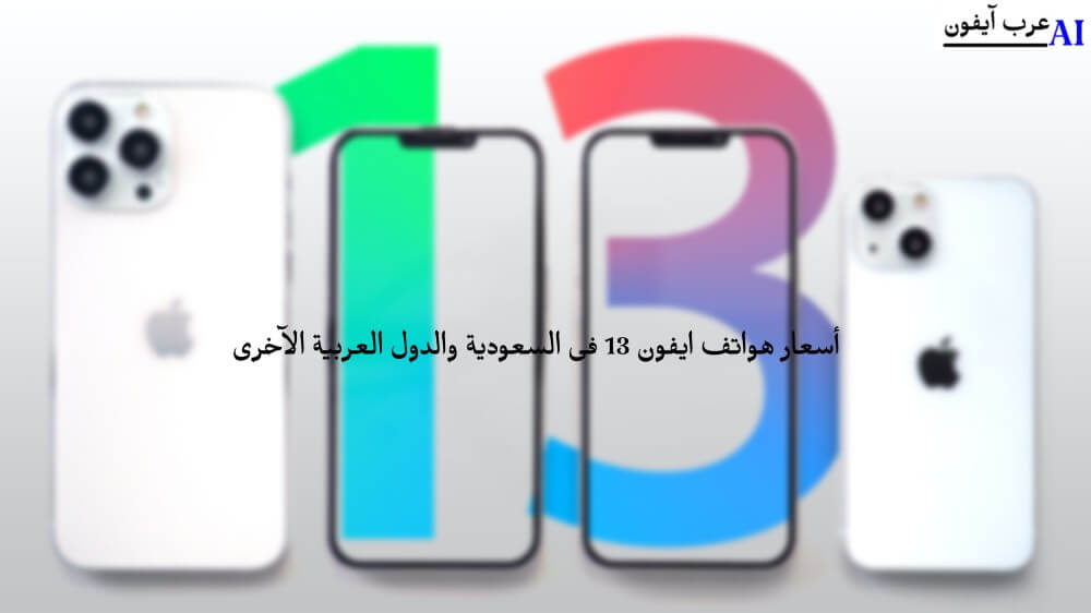 سعر ايفون 13 برو في السعودية ايفون 13 برو جرير سعر ايفون 13 في السعودية ايفون 13 جرير جوال ايفون 13 برو سعر ايفون ١٣ في السعودية ايفون 13 برو Max جرير مواصفات ايفون 13 برو متى ينزل ايفون 1