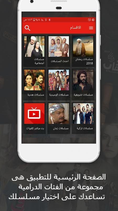 تركية iOS دراما تركية بلس دراما تركية App Download